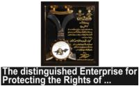 The distinguished Enterprise for Protecting the Rights of Consumers in Tehran Province 2017-2018  for The Fifth consecutive time.